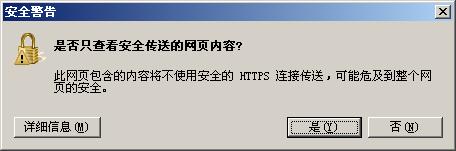 """IE8的""""是否只查看安全传送的网页内容""""对话框"""