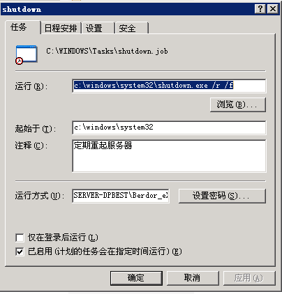 win2003_task_shutdown_reset
